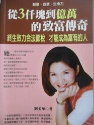 【書寶二手書T1/投資_NRP】從三千塊到億萬的致富傳奇_劉美華