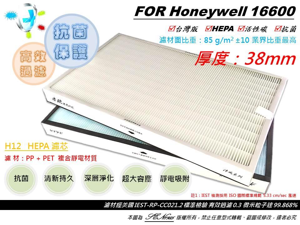 【米歐 HEPA 濾心】適用 Honeywell 16600 空氣清淨機 規格同 HEP-16600-TWN