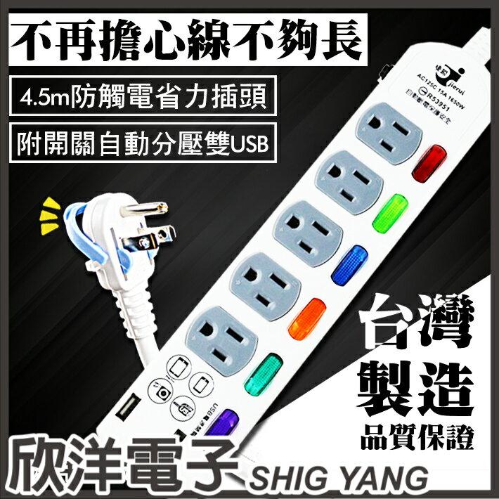 ※ 欣洋電子 ※ Jierui 捷銳 3孔5開5插座+雙USB電腦延長線(A5366USB-15) 15尺/4.5m