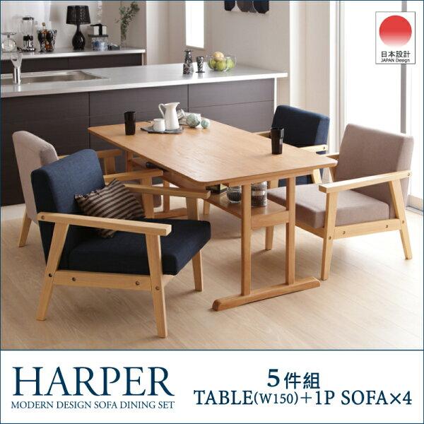 林製作所 株式會社:【日本林製作所】HARPER客餐廳兩用系列5件組(W150cm餐桌+單人沙發x4)