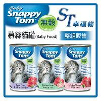 寵物用品ST幸福貓-慕絲無穀貓罐(Baby Food)-15罐/組【可混搭】2組可超取 (C002D21-1)  好窩生活節。就在力奇寵物網路商店寵物用品