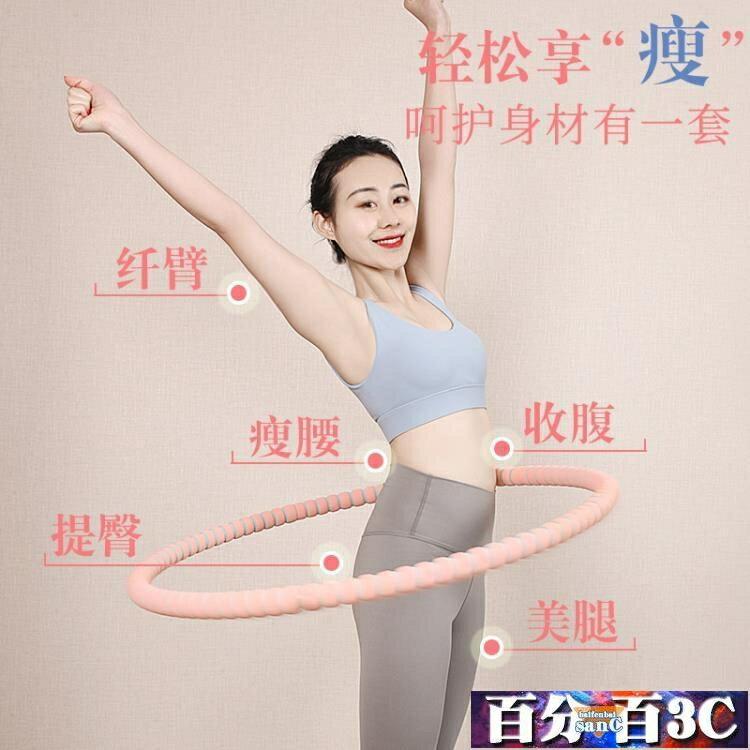 【快速出貨】呼拉圈 腰女士加重健身圈成人收腹兒童初學者美腰呼拉圈 七色堇 七色堇 新年春節  送禮