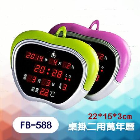 鋒寶 LED 電腦萬年曆 電子日曆 鬧鐘 電子鐘 FB-1522/FB-588 桌掛二用