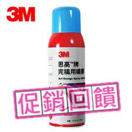 【低價促銷】3M  Scotch 6065  完稿用噴膠 / 瓶