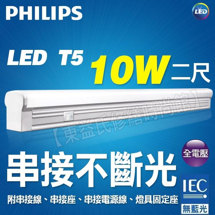 飛利浦 PHILIPS TWG580 LED 二尺 10W 支架燈 餐廳 廚房 【東益氏】售大友 東亞 吸頂燈 層板燈