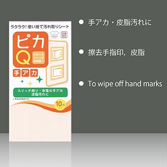 《日本製》《OUTLET》汚れ取りシート ピカQ 手アカ