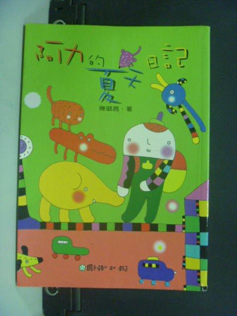 【書寶二手書T6/兒童文學_JJT】阿力的夏天日記_陳璐茜