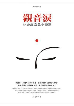 觀音淚:林金郎宗教小說選