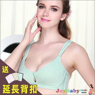 哺乳內衣哺乳衣記憶軟鋼圈小波點調整型全棉內衣聚攏前開扣款【JoyBaby】
