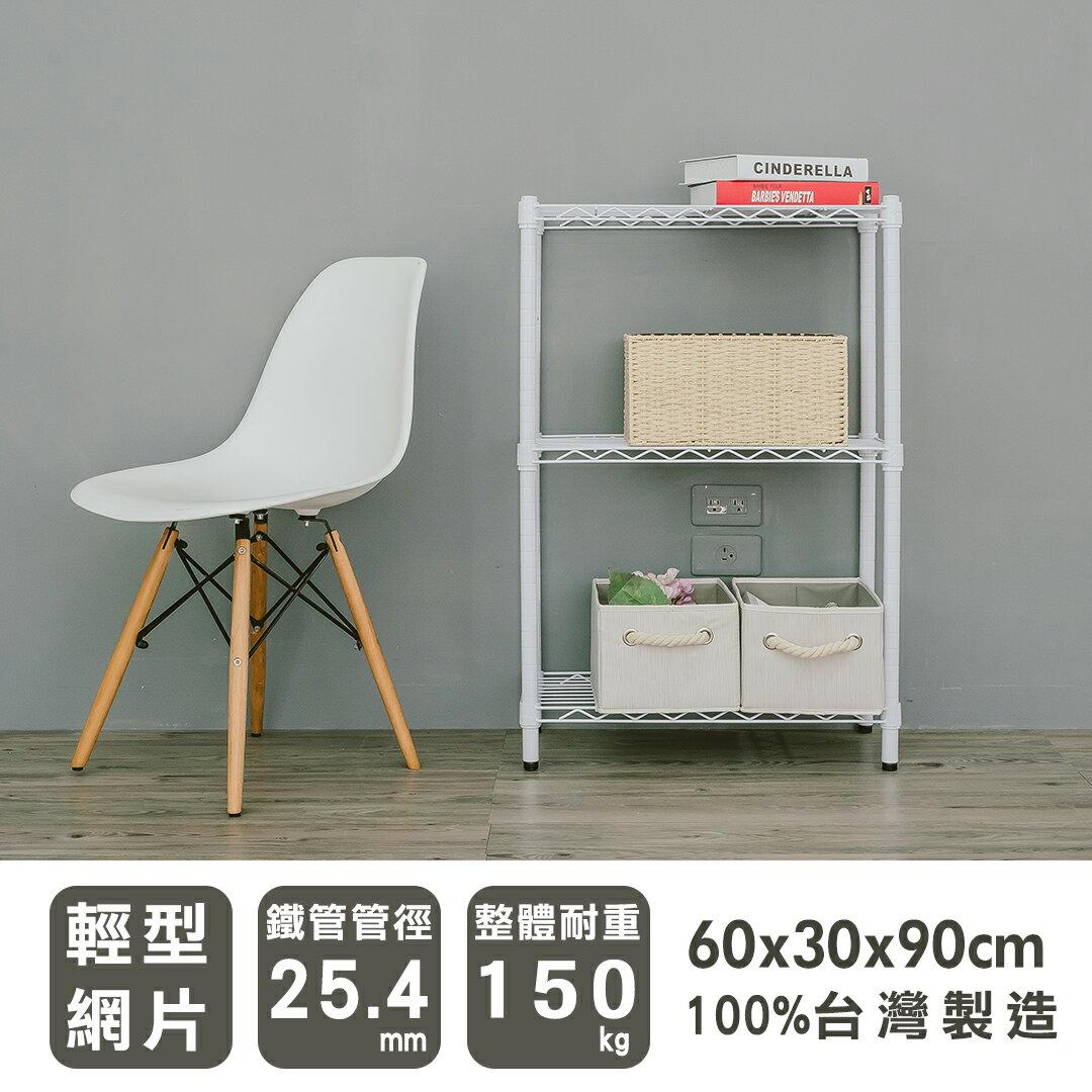 【 dayneeds 】《輕型》60x30x90cm三層烤漆白收納架/波浪架/收納層架/烤漆層架/鞋櫃