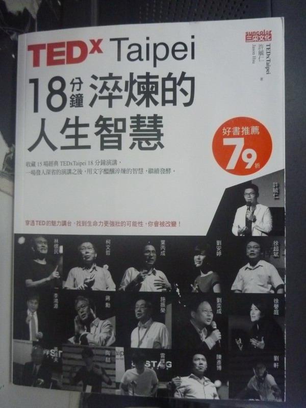 【書寶二手書T9/勵志_YEE】TEDxTaipei 18分鐘 淬煉的人生智慧_TEDxTaipei,許毓仁