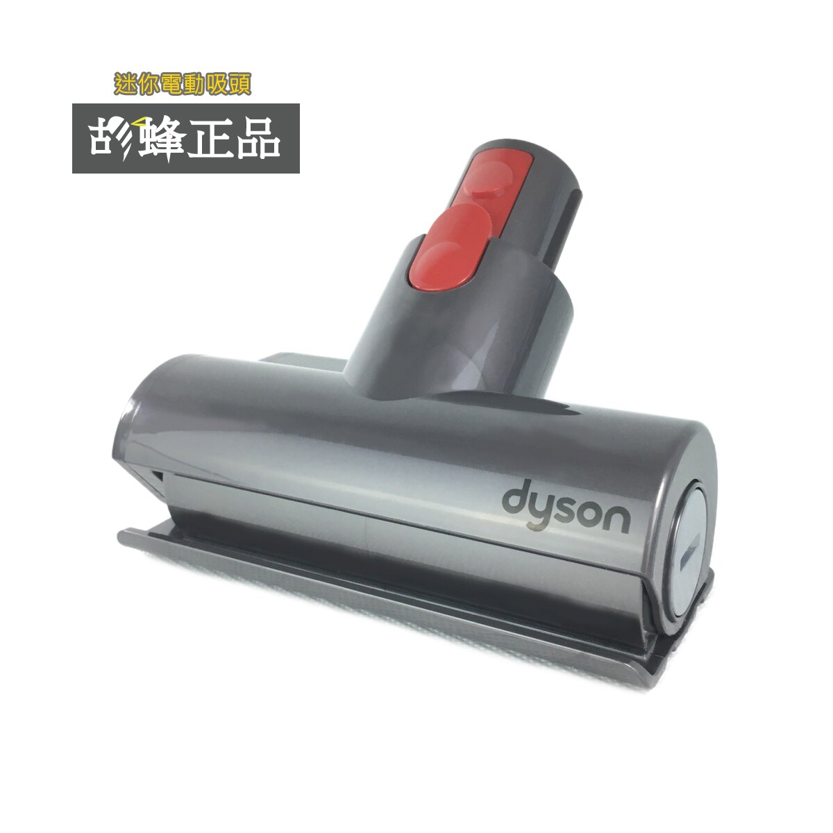 ㊣胡蜂正品㊣ DYSON V8 SV10 迷你電動吸頭
