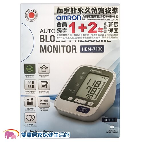 omron歐姆龍手臂式血壓計 HEM-7130 來電享優惠