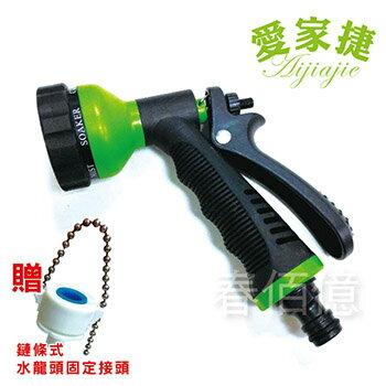 愛家捷 高壓多 6段加壓水槍  1入贈鏈條式水龍頭固定接頭   品 高壓水槍 水槍噴頭 澆