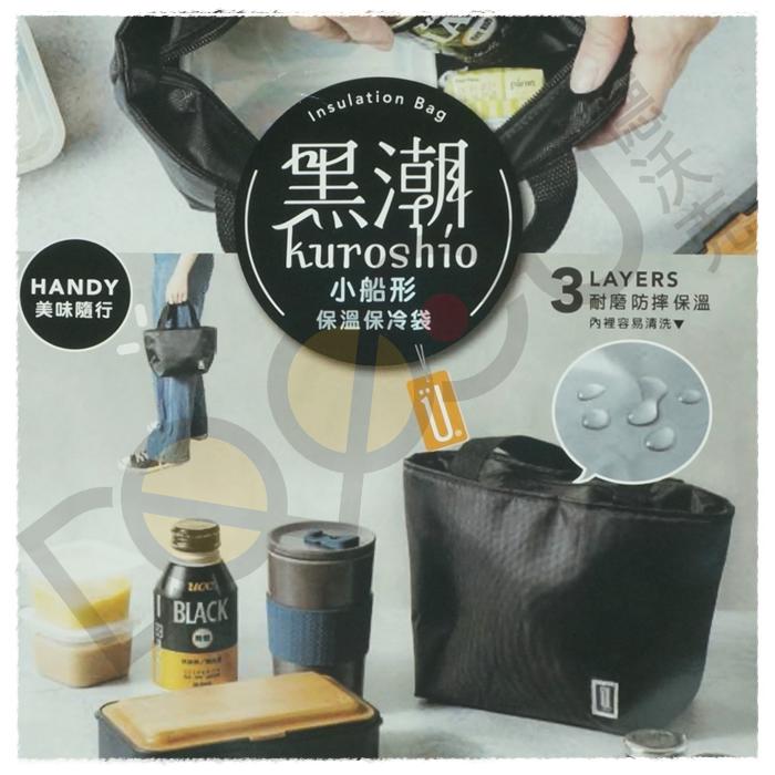黑潮小船形保溫保冷袋 SB0756 保溫袋 保溫便當袋 保冰 保鮮 野餐採購