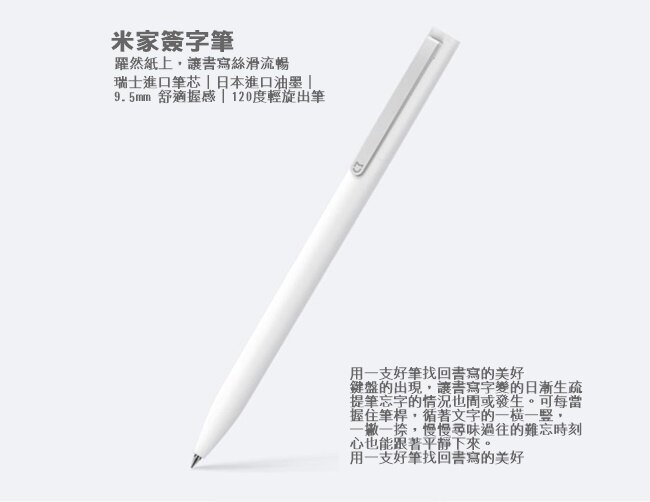 【瞎買天堂x瑞士筆芯】小米 簽字筆 絲滑流暢 找回書寫的美好 米家 原子筆【HLMIPN01】