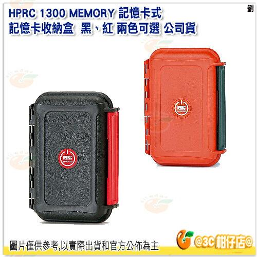 義大利 HPRC 1300 MEMORY 記憶卡式 黑 紅 貨 記憶卡 收納盒 氣密箱 保