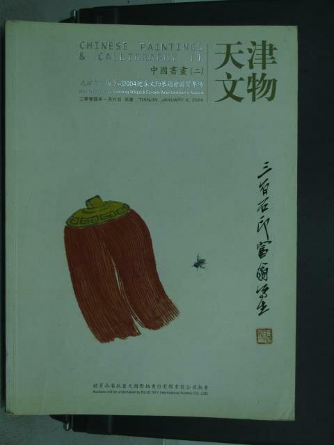【書寶 書T6/收藏_YKO】天津市文物 2004迎春文物展銷會競買品圖錄-中國書畫(二)_2004  1  6