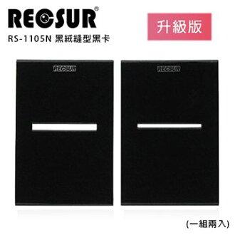 【升級改良版】RECSUR 銳攝 RS-1105N 黑絨縫型黑卡 (2卡/一組)