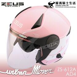 贈好禮 ZEUS安全帽 ZS-612A AD1 淺粉白 內藏墨鏡 防雨止水條 半罩帽 3/4罩 通勤 耀瑪騎士機車部品