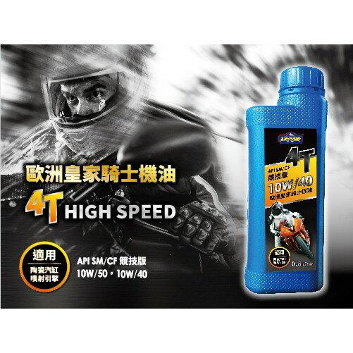 【艾瑞森】歐洲皇家騎士Knight 全合成機油 10w40 10w50 total 4T 2T 5W50 美孚