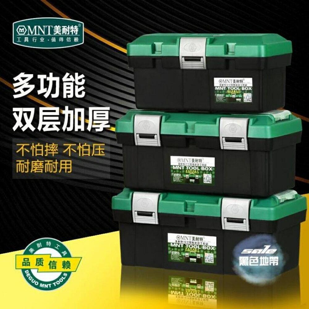 工具箱 五金工具箱多功能手提式大號塑料維修工具收納箱子車載家用