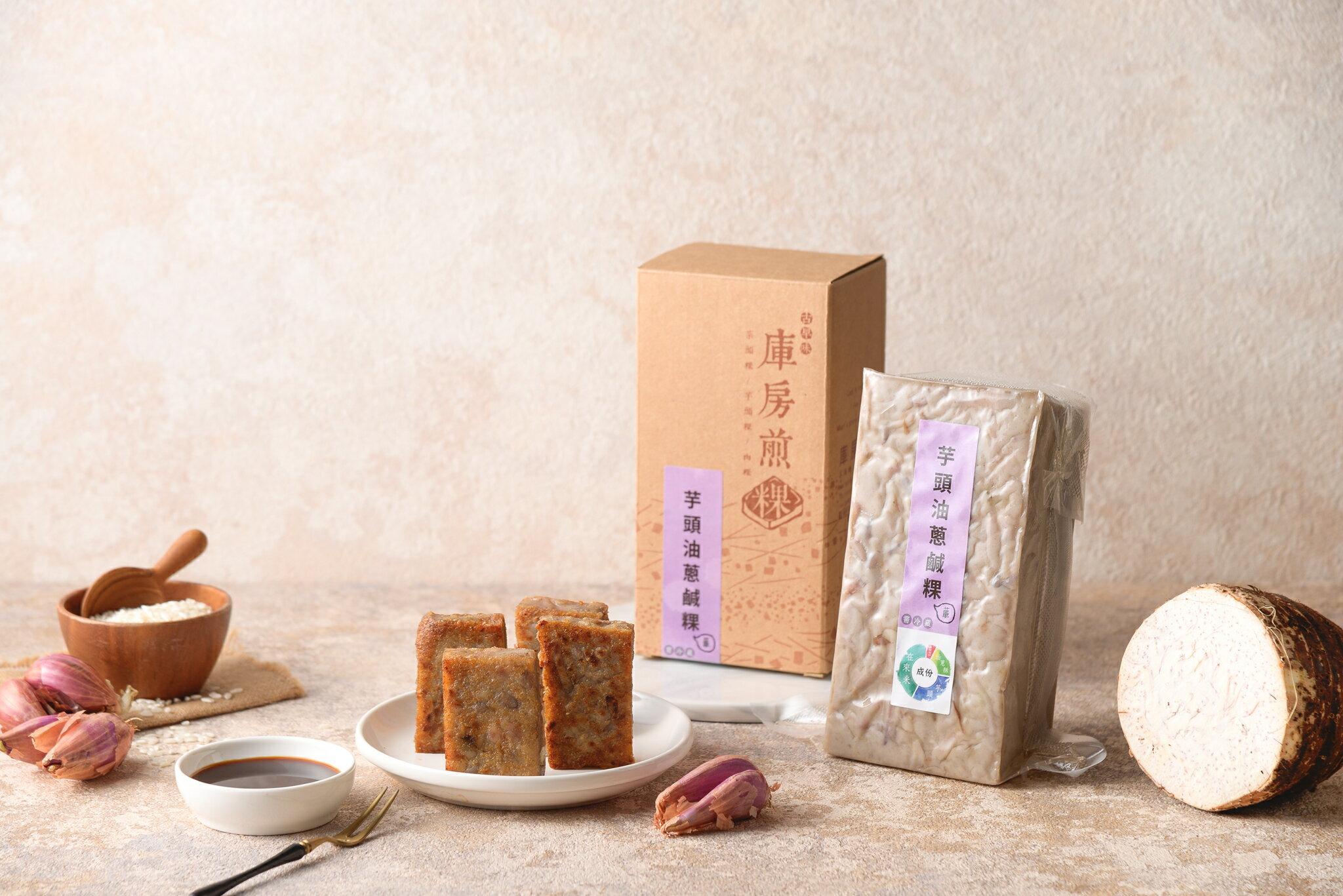 【芋頭油蔥鹹粿(葷) 1000g5%/條】台中|芋頭糕|鹹粿|在來米蘿蔔糕|宅配美食|年節禮盒|純在來米漿|不加粉