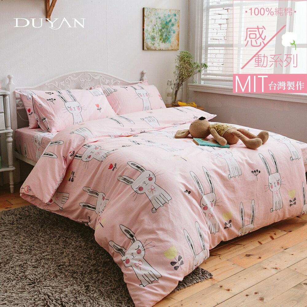 《DUYAN 竹漾》100%精梳純棉單人/雙人床包被套【桃樂絲兔】台灣製 雙人 單人 加大 床罩 鋪棉兩用被
