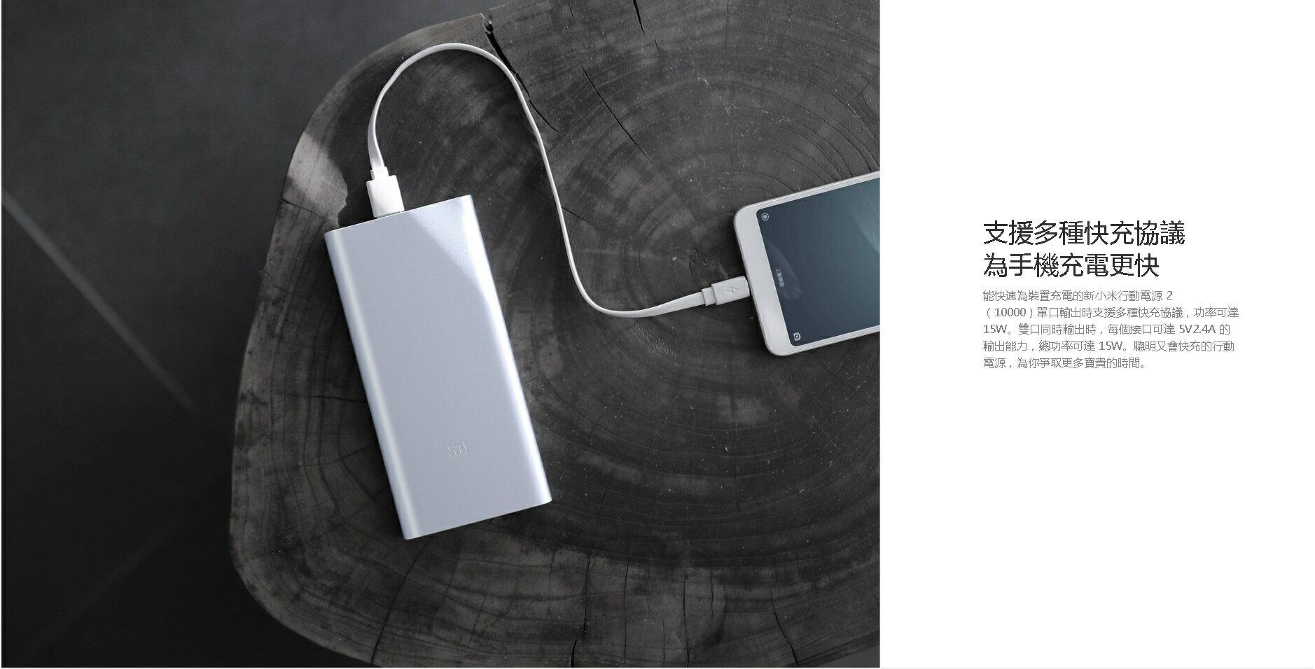 最新版 小米 行動電源 第2代 雙輸出 台灣官方代購 10000mAh 雙向快充 鋰聚合物電芯 鋁合金金屬外殼 正版 6