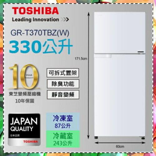 日本設計精品*壓縮機10年保固【TOSHIBA東芝】330公升 超靜音一級 變頻電冰箱 白《GR-T370TBZ(W)》全新原廠保固