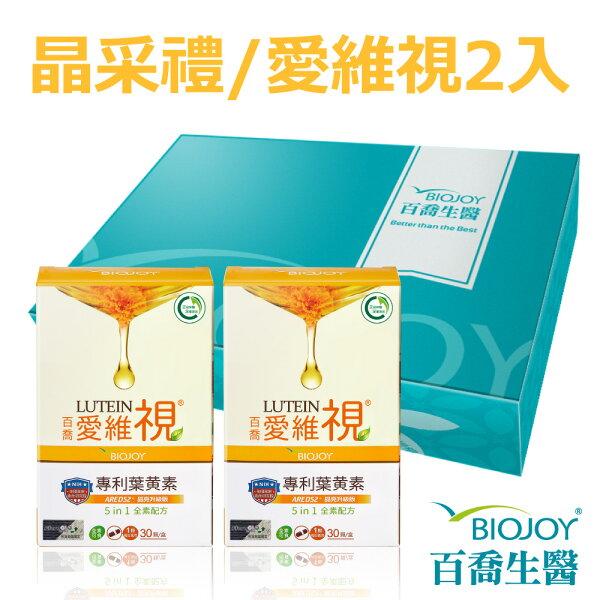 《BioJoy百喬》愛維視_葉黃素AREDS2黃綠紅升級全素膠囊(30顆盒)x2盒禮盒