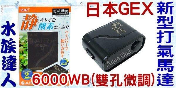 【水族達人】日本GEX《新型打氣馬達˙6000WB(雙孔微調)》靜音設計!