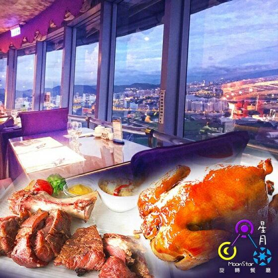 【台北】星月360度旋轉景觀餐廳$1000餐飲抵用券