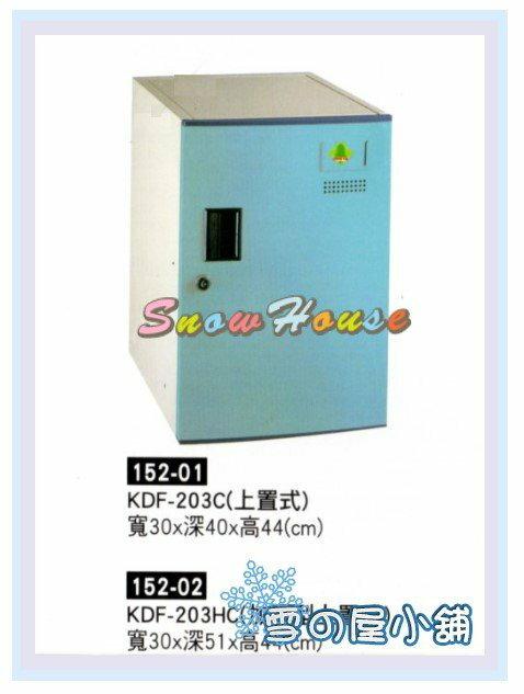 ╭~雪之屋居家 館~╯AA152~01 KDF~203C 上置式 置物櫃  保險箱  保管