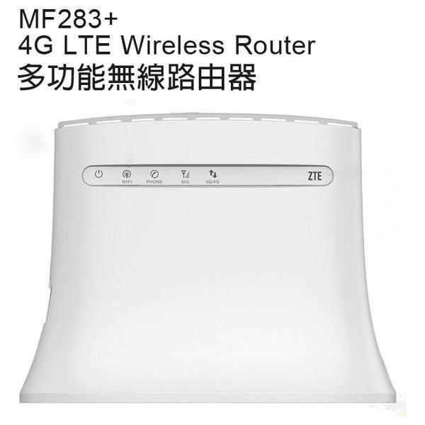 ZTE 中興 MF283/MF283+ 多功能無線路由器(4G LTE 全頻)網路分享器/無線網卡【馬尼行動通訊】