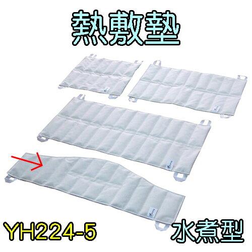 熱敷墊 袋  水煮型 頸部弧型 YH224~5