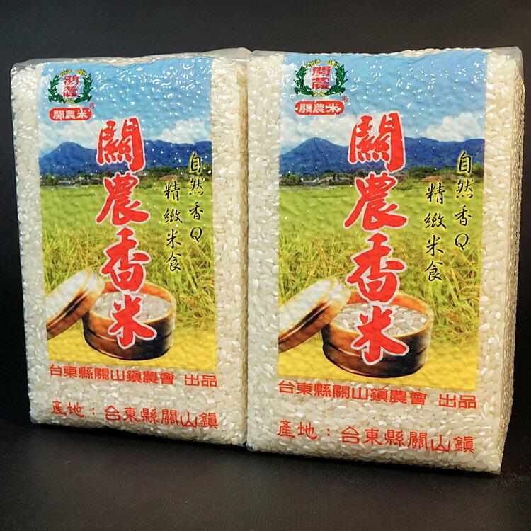 【?和燊】關農香米1公斤 台東產地 關山米 花東好米 伴手禮 台東關山鎮農會 真空包裝