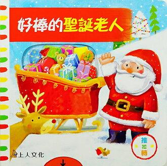 英國 Campbell 操作書 - Busy系列中文版✦上人文化 / 動手拉拉書✦好棒的聖誕老人
