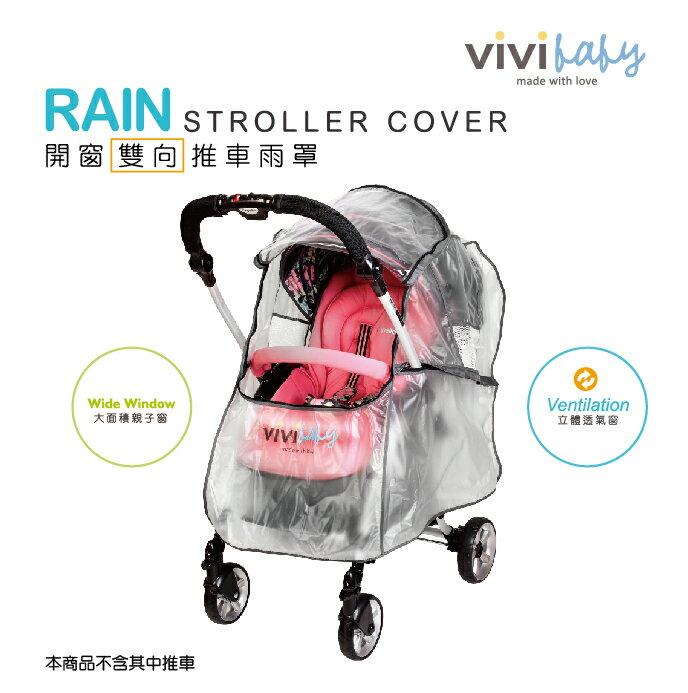 台灣【Vivibaby 】開窗雙向推車雨罩 U04029L