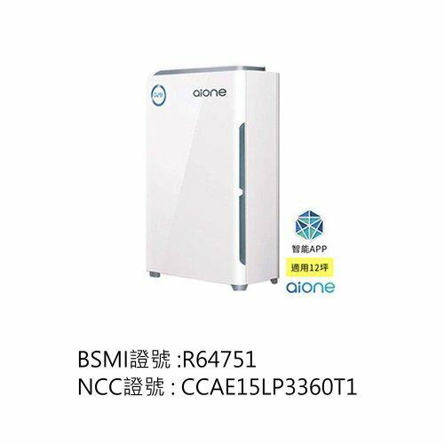 <br/><br/>  【新風尚潮流】Aione 智慧型 抗敏 無線 WiFi 空氣清淨機 AQ8268<br/><br/>