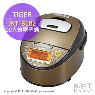【配件王】代購一年保 TIGER虎牌 JKT-B182 IH電子鍋 銅入3層黑遠赤釜 節能 10人份 勝JKT-B181