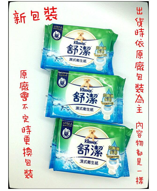 舒潔濕式衛生紙 單包買 一包40抽 可丟馬桶 衛生紙 濕紙巾 舒潔衛生紙 舒潔濕紙巾 衛生紙 馬桶 如廁