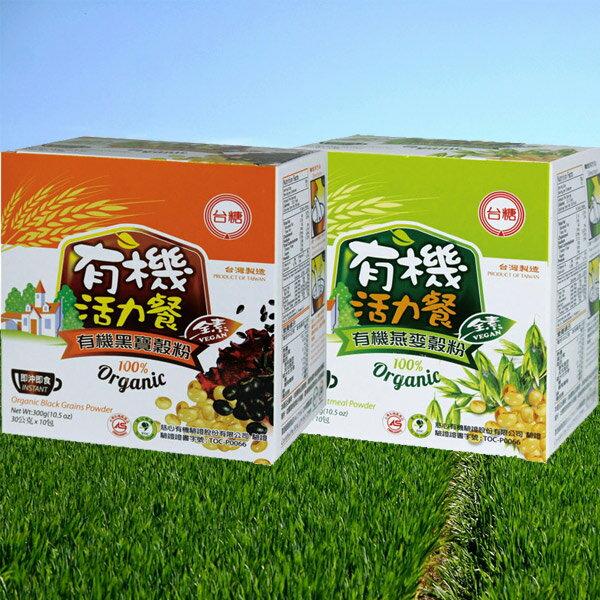 [限期免運]台糖有機黑寶穀粉(10包/盒)、台糖有機燕麥穀粉(10包/盒) 各1盒