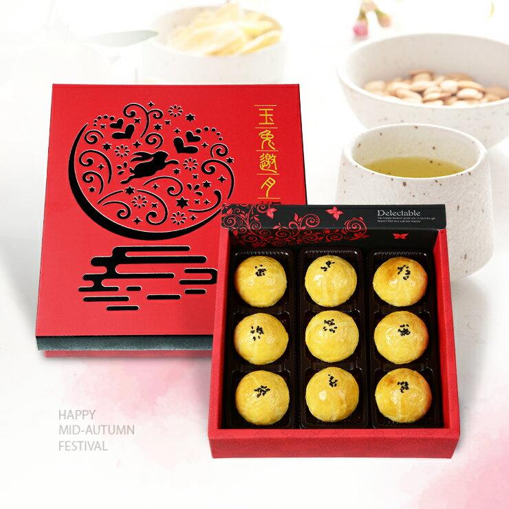 【蛋黃酥禮盒】蛋黃酥 / 中秋 / 禮盒 / 伴手禮 《 巧可康》