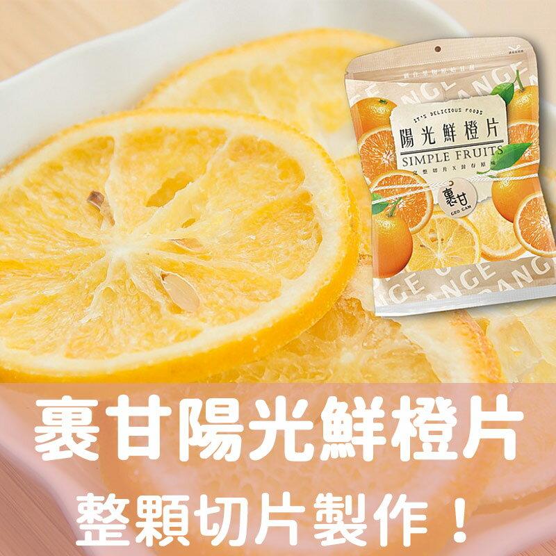 ?吃貨人?【裹住甘甜的果乾】裹甘陽光鮮橙片100G