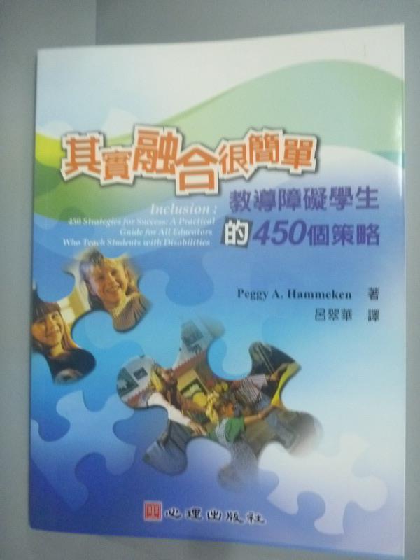 【書寶二手書T1/大學教育_YHD】其實融合很簡單:教導障礙學生的450個策略_Peggy