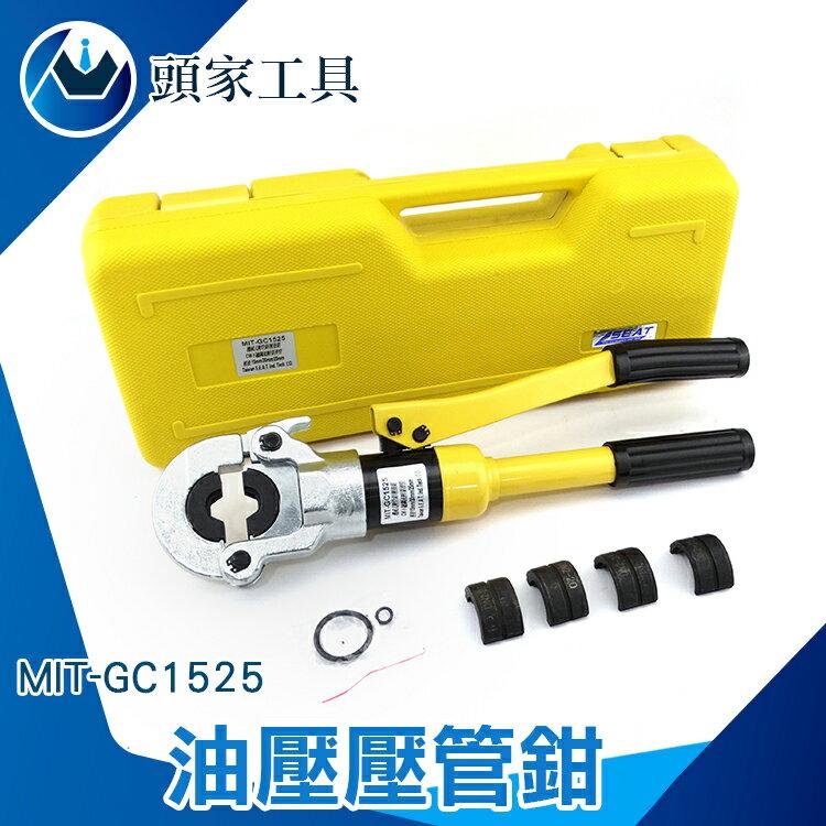[頭家工具] 液壓壓管鉗 不鏽鋼壓接鉗 卡管壓管鉗 不鏽鋼壓管工具 GC1525 油壓卡管鉗