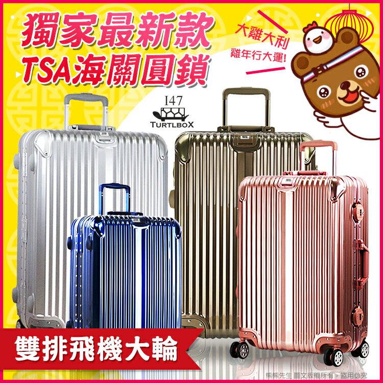 《熊熊先生》特托堡斯Turtlbox超值推薦 20吋 亮面鋁框 I47 行李箱旅行箱 TSA圓鎖 飛機大輪