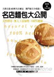 名店麵包大公開(特別收錄秒殺麵包製作手法DVD120分鐘):天然酵母、無人工添加物、100%健康