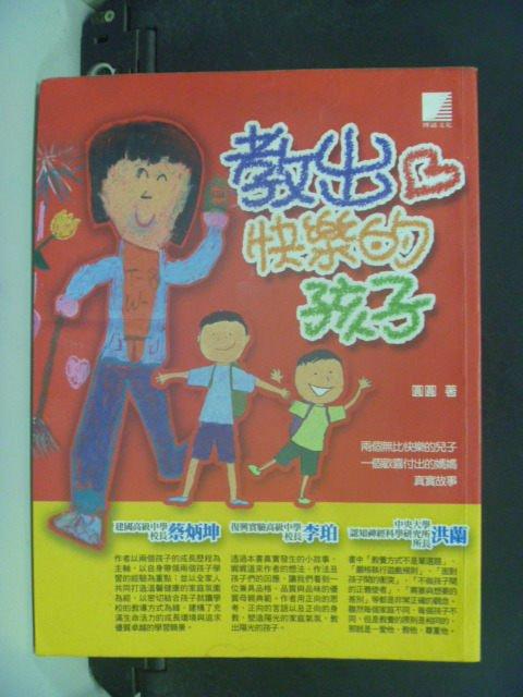 【書寶二手書T6/親子_HDD】教出快樂的孩子_圓圓